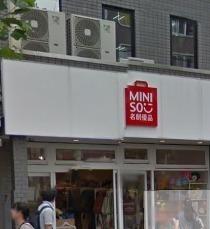 名創優品(メイソウ/MINISO)東京早稲田旗艦店への行き方
