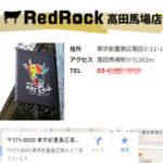レッドロック(Red Rock)高田馬場店への行き方