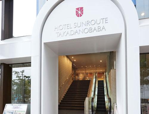 【閉店】高田馬場駅からホテルサンルート高田馬場への行き方