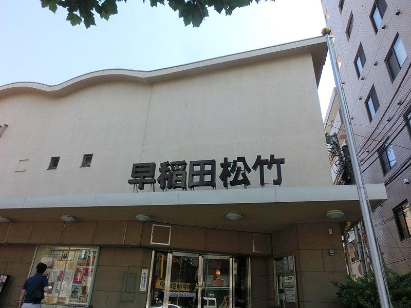 早稲田松竹(WIkipediaより)Bject(CC BY-SA 4.0)